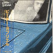 Click here for more info about 'Peter Gabriel - Peter Gabriel'