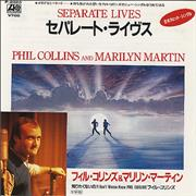 Click here for more info about 'Phil Collins - Separate Lives'
