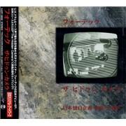 Photek The Hidden Camera Japan CD single