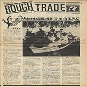 Click here for more info about 'Pigbag - Rough Trade Newspaper'