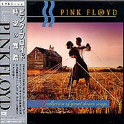 Click here for more info about 'Pink Floyd - A Collection Of Dance Songs'