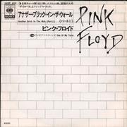 Click here for more info about 'Pink Floyd - Another Brick In The Wall - EX'