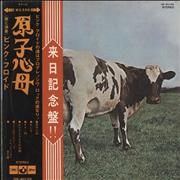 Click here for more info about 'Atom Heart Mother - Red Vinyl + 2 Obi's'
