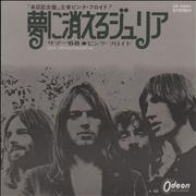 "Pink Floyd Julia Dream - Red vinyl Japan 7"" vinyl"