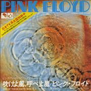 Click here for more info about 'Pink Floyd - One Of These Days - 'yellow flash' insert'