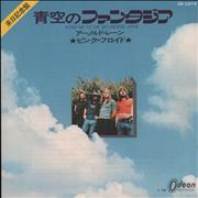 Click here for more info about 'Pink Floyd - Point Me To The Sky - ¥400 Sleeve'