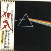 Click here for more info about 'Pink Floyd - The Dark Side Of The Moon - 2nd'