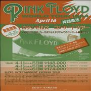 Click here for more info about 'Pink Floyd - World Tour 1994 Handbill'