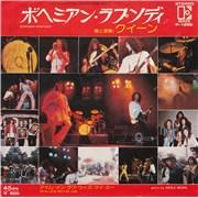 "Queen Bohemian Rhapsody + Insert - EX Japan 7"" vinyl"