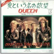 Click here for more info about 'Queen - Collection Of 12 Japanese 7