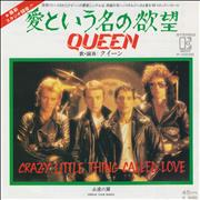 Click here for more info about 'Queen - Crazy Little Thing Called Love'