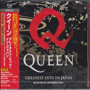 Click here for more info about ' - Greatest Hits In Japan - Sealed + Bonus 2020 Calendar'
