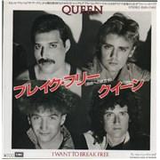 """Queen I Want To Break Free Japan 7"""" vinyl"""