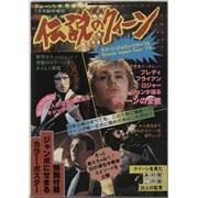 Queen Music Life - Japan Tour '79 Japan magazine