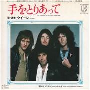 "Queen Teo Toriatte (Let Us Cling Together) - White Label Japan 7"" vinyl Promo"
