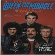 Queen The Miracle Japan magazine