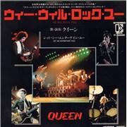 """Queen We Will Rock You Japan 7"""" vinyl"""
