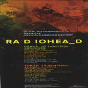 Click here for more info about 'Radiohead - In Rainbows - Pair of Handbills'