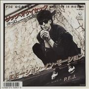 Click here for more info about 'Ric Ocasek - Emotion In Motion'