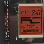 Click here for more info about 'Richie Kotzen - Ai Senshi Soldiers Of Sorrow Z×R'
