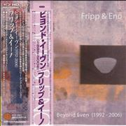 Click here for more info about 'Beyond Even (1992 - 2006)'