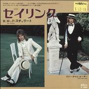 Click here for more info about 'Rod Stewart - Sailing'