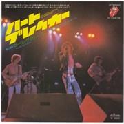 Click here for more info about 'Rolling Stones - Doo Doo Doo Doo Doo (Heartbreaker)'