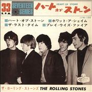 Click here for more info about 'Rolling Stones - Heart Of Stone EP - ¥450 Price Stamp'