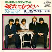 Click here for more info about 'Rolling Stones - I Wanna Be Your Man'
