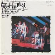 Click here for more info about 'Rolling Stones - You Can't Always Get What You Want - ¥500 Insert'