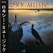 Click here for more info about 'Roxy Music - Avalon'