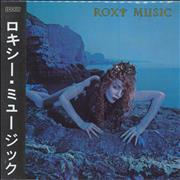 Click here for more info about 'Roxy Music - Siren - mini LP reissue'