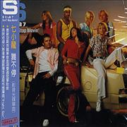 Click here for more info about 'S Club 7 - Don't Stop Movin''