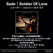 Click here for more info about 'Sade - Soldier Of Love'
