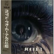 Scott Walker Scott 3 - Complete Japan vinyl LP