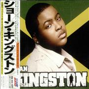 Click here for more info about 'Sean Kingston - Sean Kingston'