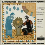 Click here for more info about 'Sergei Prokofiev - Fairy Tale Of Stone Flower'