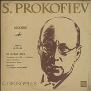 Click here for more info about 'Sergei Prokofiev - On Guard For Peace, Op. 124'