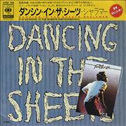 Click here for more info about 'Shalamar - Dancing In The Sheets'