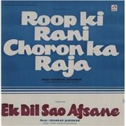 Click here for more info about 'Shankar Jaikishan - Roop Ki Rani Choron Ka Raja/ Ek Dil Sao Afsane'