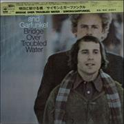Click here for more info about 'Simon & Garfunkel - Bridge Over Troubled Water - Quad + Obi'