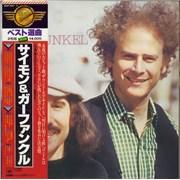 Click here for more info about 'Simon & Garfunkel - Simon & Garfunkel + Obi'