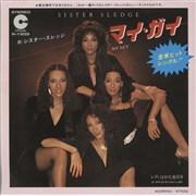 """Sister Sledge My Guy + Insert Japan 7"""" vinyl Promo"""