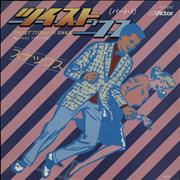 Click here for more info about 'Snax - Twist '77'