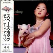 Click here for more info about 'Spacehog - The Chinese Album'