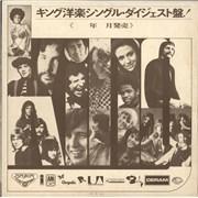 Splinter Single Digest Japan vinyl LP Promo