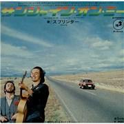 "Splinter Sun Shine On Me Japan 7"" vinyl"