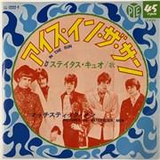 """Status Quo Ice In The Sun Japan 7"""" vinyl"""