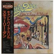 Steely Dan Can't Buy A Thrill Japan vinyl LP