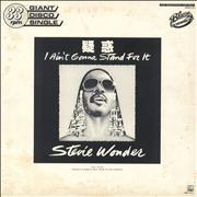 Click here for more info about 'Stevie Wonder - i Ain't Gonna Stand For It'